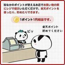 ぱんだ3.jpg