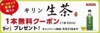 m_namacya.jpg