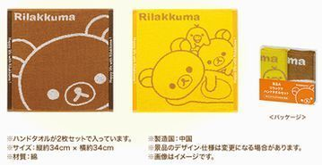 rkm17a_towel.jpg