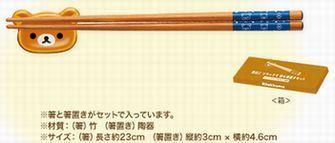 rkm17a_receipt_store_hashi_img.jpg